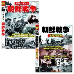 朝鮮戦争 ドキュメント /  (DVD2枚セット) TMW-070-071-CM
