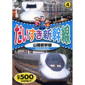 だいすき新幹線4 山陽新幹線 (DVD) KID-1804(79)