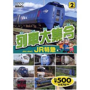 列車大集合2.JR特急(JRとっきゅう) (DVD) KID-1902(82)