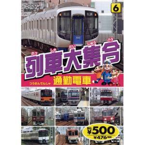 列車大集合6.通勤電車(つうきんでんしゃ) (DVD) KID-1905(86)