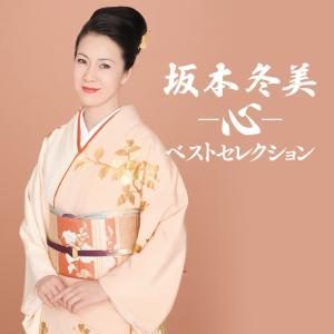 坂本冬美 ベストセレクション −心− CD5枚組 TPD-6042-JP