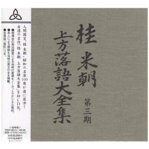 桂米朝 上方落語大全集 第三期 (CD10枚組) / 桂米朝 落語家 TPD-6054-HPM