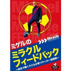 ミゲルのミラクルフィードバック?試合で輝く子どもが育つサッカー指導術? / (DVD) TVUS1003-TC