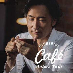 (おまけ付)Hichiriki Cafe / 東儀秀樹 (CD) UCCY-1081-SK|softya