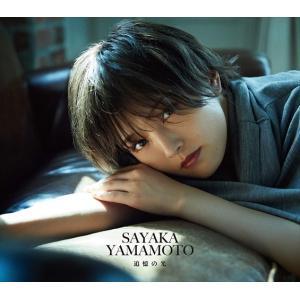(おまけ付)追憶の光(初回限定盤) / 山本彩 (CDM+DVD) UMCK7034-SK