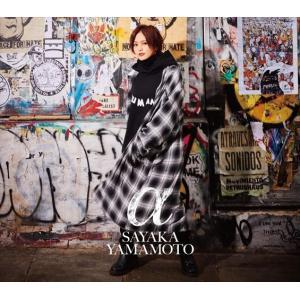 (おまけ付)2019.12.25発売 α(初回限定盤) / 山本彩 (CD+DVD) UMCK704...