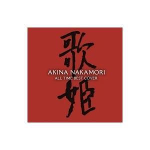 (おまけ付)オールタイム・ベスト -歌姫(カヴァー)- (通常版)(CD)/中森明菜 ナカモリアキナUPCH-1992-SK|softya