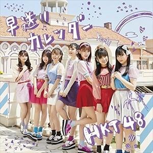 (おまけ付)早送りカレンダー(TYPE-B) / HKT48 エイチケーティーフォーティーエイト (...
