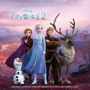 (おまけ付)アナと雪の女王 2 スーパーデラックス版(初回生産限定盤) / ディズニー サウンドトラック サントラ (3CD) UWCD9011-SK