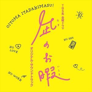 (おまけ付)TBS系 金曜ドラマ「凪のお暇」オリジナル・サウンドトラック / TVサントラ (CD) UZCL2166-SK