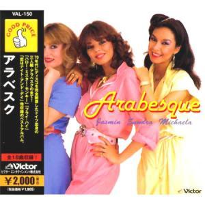 アラベスク CD VAL-150|そふと屋 PayPayモール店