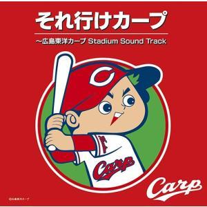 (おまけ付) それ行けカープ〜広島東洋カープ Stadium Sound Track サウンドトラック / 鯉してるオールキャスターズ (CD)VICL-63276-SK