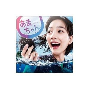 (おまけ付)連続テレビ小説 「あまちゃん」 オリジナル・サウンドトラック /サントラ NHK連続朝ドラ (CD) VICL-64041|softya