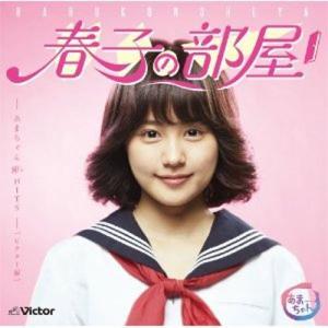 (おまけ付)春子の部屋〜あまちゃん 80's HITS〜ビクター編 /宮藤官九郎(監修、選曲) (CD) VICL-64072 softya