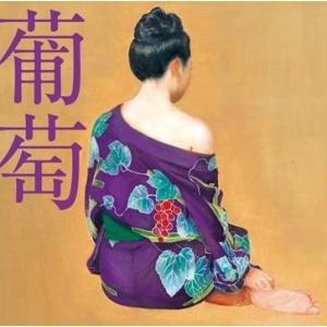 (おまけ付)葡萄 (通常盤) / サザンオールスターズ (1CD)VICL-64400-SK
