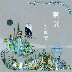 (おまけ付)東京 / 手嶌葵 (CD) VICL-64898...