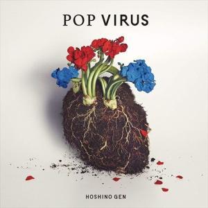 (おまけ付)POP VIRUS (通常盤) / 星野源 (CD) VICL65085-SK