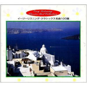 イージーリスニング・クラシックス 名曲100選 5枚組 / オムニバス (CD)VICS-60106-VT