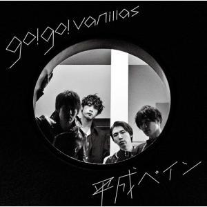 (おまけ付)平成ペイン(完全生産限定盤) / go!go!vanillas ゴーゴーバニラズ (Si...