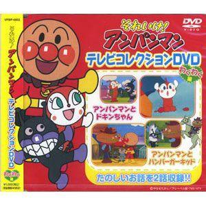 それいけ!アンパンマン テレビコレクションDVD わくわく編 (DVD) VPBP-6802|そふと屋 PayPayモール店