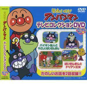 それいけ!アンパンマン テレビコレクションDVD ばいきんまん編 (DVD) VPBP-6811