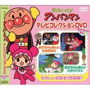 それいけ!アンパンマン テレビコレクション あかちゃんまん編 (DVD) VPBP-6819