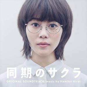 (おまけ付)ドラマ「同期のサクラ」オリジナル・サウンドトラック / TVサントラ (CD) VPCD86297-SK