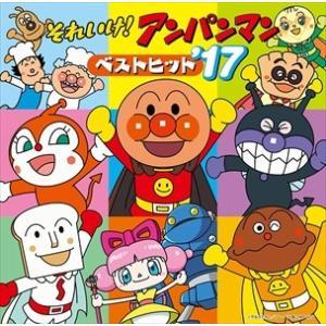 (おまけ付)それいけ アンパンマン ベストヒット'17 / サウンドトラック サントラ (CD) VPCG-83517-SK|softya