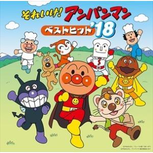 (おまけ付)それいけ!アンパンマン ベストヒット'18 / (アニメーション) (CD) VPCG-83525-SK|softya