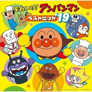 (おまけ付)それいけ!アンパンマン ベストヒット'19 / アニメ (CD) VPCG83532-SK|softya