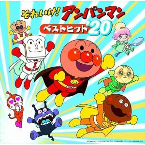(おまけ付)それいけ!アンパンマン ベストヒット'20 / アンパンマン (CD) VPCG83541-SK