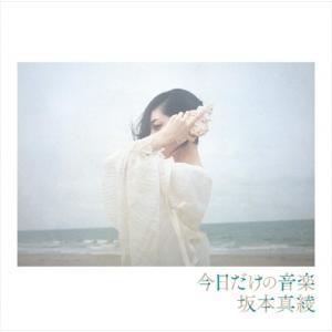 (おまけ付)今日だけの音楽(通常盤) / 坂本真綾 (CD) VTCL60513-SK
