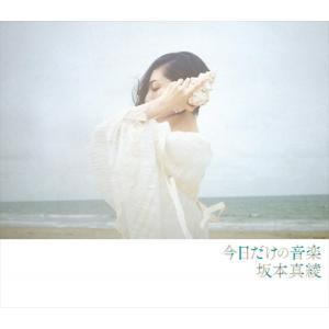 (おまけ付)今日だけの音楽(初回限定盤) / 坂本真綾 (CD+Blu-ray) VTZL164-S...