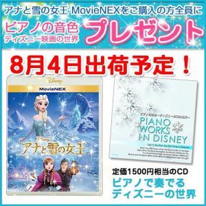 (ピアノで奏でるアナ雪CD付 送料無料)アナと雪の女王 MovieNEX(DVD/ブルーレイ/デジタ...