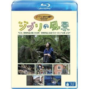 ジブリの風景 宮崎作品が描いた日本/宮崎作品と出会うヨーロッパの旅 (Blu-ray) VWBS-1075|softya