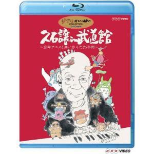 久石譲 in 武道館 〜宮崎アニメと共に歩んだ25年間〜 (Blu-ray) VWBS-1078