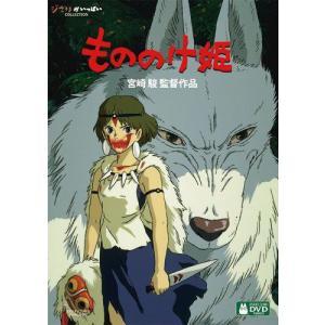 (ジブリピアノCD プレゼント)スタジオジブリ『もののけ姫』 DVD宮崎駿 監督作品 VWDZ-8198|softya