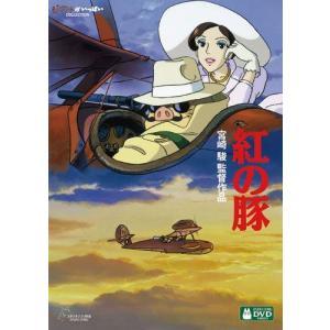 (ジブリピアノCD プレゼント)スタジオジブリ宮崎駿監督作品 『紅の豚』 DVD VWDZ-8196|softya