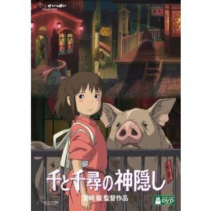 (ジブリピアノCD プレゼント)スタジオジブリ 『千と千尋の神隠し』DVD VWDZ-8200|softya