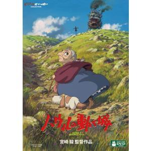 (ジブリピアノCD プレゼント)スタジオジブリ宮崎駿監督作品 『ハウルの動く城』 DVD VWDZ-8202|softya