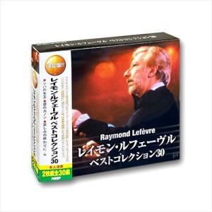 レイモン・ルフェーヴル ベストコレクション30(2CD) WCD-602|softya