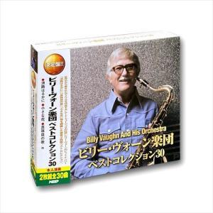 ビリー・ヴォーン 楽団 ベストコレクション30(2CD) WCD-604|softya