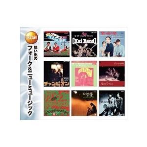 想い出のフォーク&ニューミュージック (2CD) WCD-610|そふと屋 PayPayモール店
