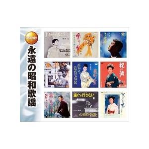 永遠の昭和歌謡(2CD) WCD-612|そふと屋 PayPayモール店