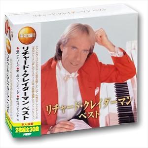 リチャード・クレイダーマン ベスト(2CD) WCD-625|softya