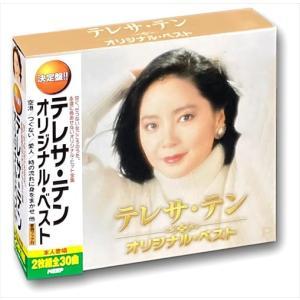 テレサテン オリジナルベスト / テレサ・テン (2CD) WCD-635|softya