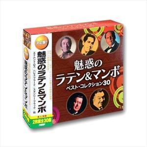 魅惑のラテン&マンボ ベストコレクション30(2CD) WCD-637|softya