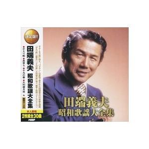 田端義夫 昭和歌謡大全集(2CD) WCD-664