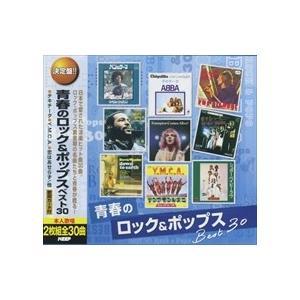 青春の ロック&ポップス ベスト30(2CD) WCD-665