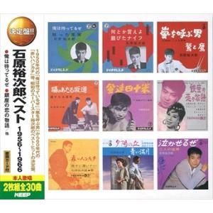 石原裕次郎 ベスト 1956〜1966(2枚組CD) WCD-690-KEEP|そふと屋 PayPayモール店